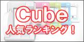Cube人気ランキング