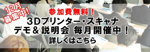 3Dプリンター・スキャナ デモ&説明会