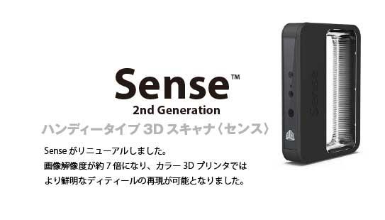 Sense 2nd Generation(センス2 3D)